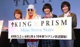 (左から)内田雄馬、DJ KOO、寺島惇太、永塚拓馬 (C)ORICON NewS inc.