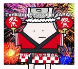 ヤバイTシャツ屋さん3rdフルアルバム『Tank-top Festival in JAPAN』(通常盤)