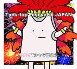 ヤバイTシャツ屋さん3rdフルアルバム『Tank-top Festival in JAPAN』(初回限定盤)