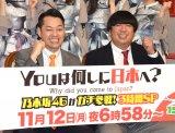 (左から)設楽統、日村勇紀=『YOUは何しに日本へ?にガチ参戦! アイドルだけど超本気コラボで汗と涙の3時間SP』会見 (C)ORICON NewS inc.