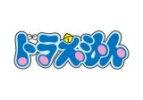 『ドラえもん』×『相棒』国民的アニメ&ドラマが初コラボ(C)藤子プロ・小学館・テレビ朝日・シンエイ・ADK
