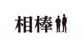 『ドラえもん』×『相棒』国民的アニメ&ドラマが初コラボ(C)テレビ朝日