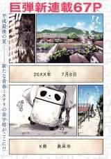 新連載『シチハコ?シ?ュウロク』のカラーページ (C)工藤哲孝・笹古みとも/講談社