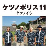 アルバム『ケツノポリス11』