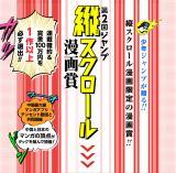 少年ジャンプ&テンセント動漫『第2回ジャンプ縦スクロール漫画賞』を共同開催