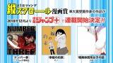 『第1回ジャンプ縦スクロール漫画賞』受賞作品
