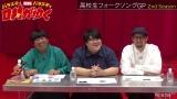 AbemaTV『日村がゆく』より