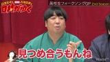 AbemaTV『日村がゆく』に出演するバナナマン・日村勇紀(C)AbemaTV