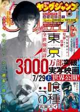 『週刊ヤングジャンプ』35号表紙カット(集英社)