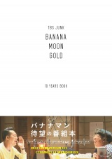 スペシャルBOOK『TBS JUNK BANANAMOON GOLD 10YEARS BOOK』(小学館)