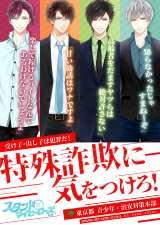 アプリゲーム『スタンドマイヒーローズ』の東京都タイアップポスター