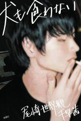 千早茜氏、尾崎世界観による共作の恋愛小説『犬も食わない』の書影