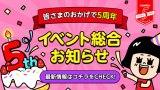 『comico』サービス開始5周年で記念イベント開催