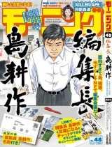 島耕作編集長が表紙の『モーニング』47号 (C)講談社