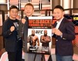 WOWOW特別番組『UFC IS BACK! 究極格闘技が帰ってくる』収録後の合同取材会に出席した(左から)松尾諭、玉袋筋太郎、宇野薫 (C)ORICON NewS inc.
