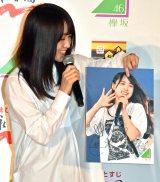 自身のカードの前髪が☆形になっていることを説明する菅井友香=『永谷園×欅坂46 お茶づけで会いましょう!』キャンペーン発表会  (C)ORICON NewS inc.