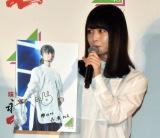 長濱ねるのライブフォトカード「語るなら未来を…」 =『永谷園×欅坂46 お茶づけで会いましょう!』キャンペーン発表会 (C)ORICON NewS inc.