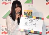 菅井友香のお茶漬けトッピングBEST1 =『永谷園×欅坂46 お茶づけで会いましょう!』キャンペーン発表会 (C)ORICON NewS inc.