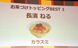 長濱ねるのお茶漬けトッピングBEST1 =『永谷園×欅坂46 お茶づけで会いましょう!』キャンペーン発表会 (C)ORICON NewS inc.