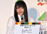 渡辺梨加のお茶漬けトッピングBEST1=『永谷園×欅坂46 お茶づけで会いましょう!』キャンペーン発表会 (C)ORICON NewS inc.
