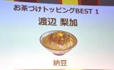渡辺梨加のお茶漬けトッピングBEST1 =『永谷園×欅坂46 お茶づけで会いましょう!』キャンペーン発表会 (C)ORICON NewS inc.