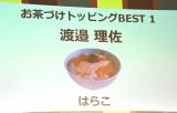 渡邉理佐のお茶漬けトッピングBEST1 =『永谷園×欅坂46 お茶づけで会いましょう!』キャンペーン発表会 (C)ORICON NewS inc.