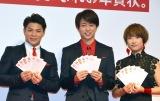 平成最後の年賀状をアピールした(左から)阿部一二三選手、櫻井翔、奥原希望選手 (C)ORICON NewS inc.