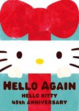 『Hallo Again』キービジュアル(C)'76, '18 SANRIO 著作 (株)サンリオ