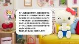 「カラオケ行こう」とアグレッシブ烈子からキティへの誕生日メッセージ(C)'76, '18 SANRIO 著作 (株)サンリオ