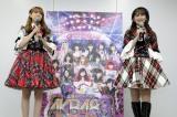 『ぱちんこ AKB48-3 誇りの丘』発表会に出席した(左から)AKB48加藤玲奈、小嶋真子(C)AKS (C)KYORAKU