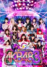 『ぱちんこ AKB48-3 誇りの丘』キービジュアル(C)AKS (C)KYORAKU