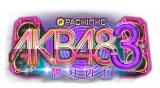 『ぱちんこ AKB48-3 誇りの丘』ロゴ(C)AKS (C)KYORAKU