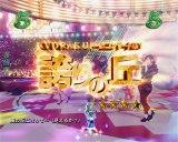 『ぱちんこ AKB48-3 誇りの丘』(C)AKS (C)KYORAKU
