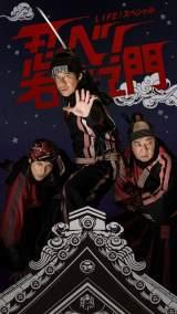 NHK総合『LIFE!』presents忍者アクションコメディー『忍べ!右左エ門』(12月19日放送)の忍者ビジュアル(左から)中川大志、内村光良、古田新太(C)NHK