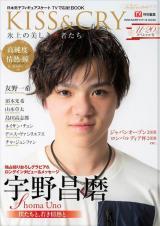 『KISS & CRY 氷上の美しき勇者たち U-20スペシャル号』(東京ニュース通信社/10月22日発売)