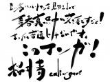 ロックバンド・cali≠gariの桜井青の絶賛コメント