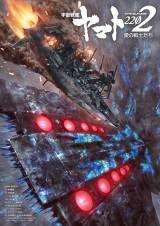 『宇宙戦艦ヤマト2202 愛の戦士たち』第七章「新星篇」(2019年3月1日より期間限定劇場上映)前売券の数量限定特典B2ポスター(C)西�ア義展/宇宙戦艦ヤマト2202製作委員会
