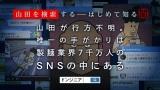 『ドンジニア』、映画『search/サーチ』応援漫画のバナー(C)NHN comico Corp.