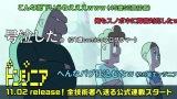 『ドンジニア』連載開始告知バナー(C)NHN comico Corp.