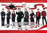 12月13・14日に開催される『石田純一と有森也実としずる村上のほぼトレンディドラマのようなコントライブ』
