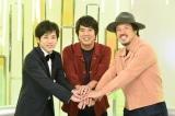 バラエティー番組『ニノさん』で新企画スタート(左から)二宮和也、スキマスイッチ(C)日本テレビ
