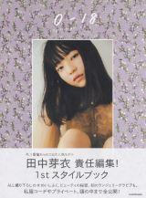 『田中芽衣スタイルブック 0-18 ゼロカラジュウハチ』田中芽衣著(発行:KADOKAWA)書影