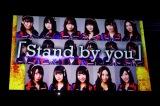 SKE48が24thシングル「Stand by you」選抜メンバーを発表