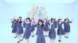 U-19選抜2018「おはようから始まる世界」MVより(C)AKS/キングレコード