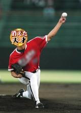 """""""大学BIG3""""として注目を集めた左腕を大追跡=11月4日放送、TBS系『消えた天才』(C)時事"""