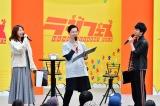 TBSラジオ『ハライチ岩井勇気のアニニャン!』公開イベントの模様