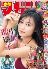 『週刊少年マガジン』48号表紙