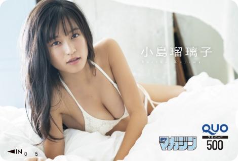 『週刊少年マガジン』48号の表紙を飾った小島瑠璃子