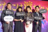 (左から)田中哲司、水野美紀、木村佳乃、萩原聖人 (C)ORICON NewS inc.