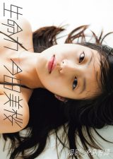 今田美桜ファースト写真集『生命力』 (c)桑島智輝/週刊プレイボーイ
